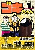ゴキちゃん(1) (KCデラックス)