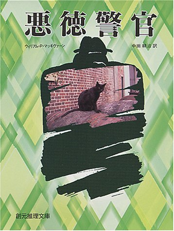 悪徳警官 (創元推理文庫 134-6)