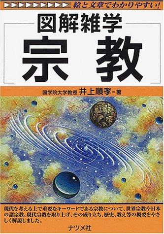 宗教 (図解雑学-絵と文章でわかりやすい!-)