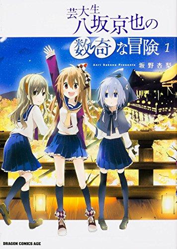 芸大生 八坂京也の数奇な冒険 (1) (ドラゴンコミックスエイジ)