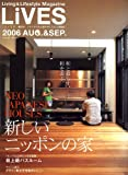 LiVES (ライヴズ) 2006年 08月号 [雑誌]