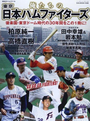 俺たちの東京日本ハムファイターズ―BBMタイムトラベル (B・B MOOK 1026)