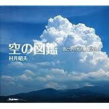 空の図鑑: 雲と空の光の観察ガイド