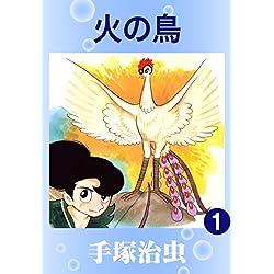 火の鳥 1 [Kindle版]