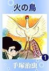 火の鳥 1