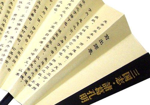 鉄扇1尺/白 三国志 諸葛孔明 出師の表 尾形刀剣 T1-W/S