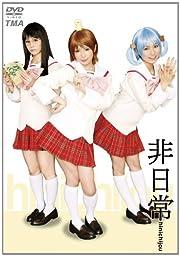 非日常 [DVD]