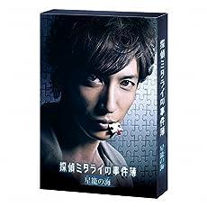 探偵ミタライの事件簿 星籠の海 [DVD]