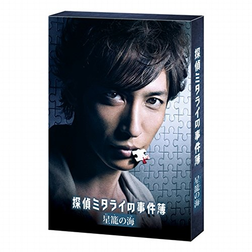 探偵ミタライの事件簿 星籠の海 Blu-ray[Blu-ray/ブルーレイ]