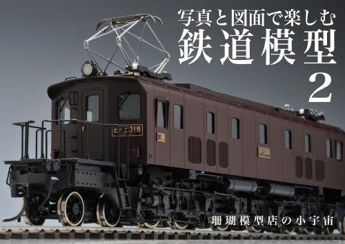 写真と図面で楽しむ 鉄道模型2: 珊瑚模型店の小宇宙