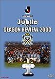 JリーグオフィシャルDVD ジュビロ磐田2003シーズンレビュー 第38回天皇杯カップ・ウィナーズへの軌跡
