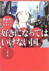 好きになってはいけない国。―韓国発!日本へのまなざし (文春文庫)