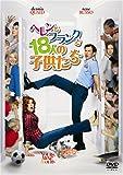 ヘレンとフランクと18人の子供たち [DVD]