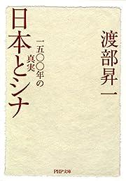 日本とシナ 一五〇〇年の真実 PHP文庫