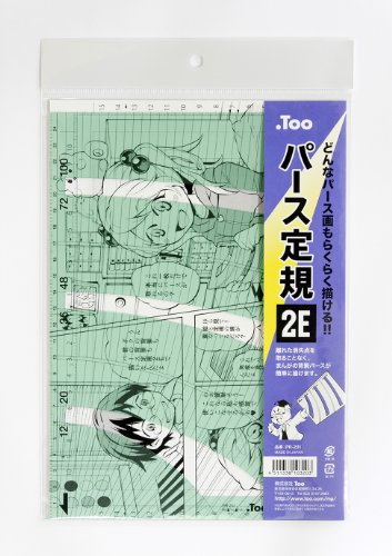 Too パース定規 2E