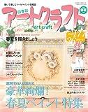 四季彩アートクラフト2011春夏号 VOL.5 (HINODE MOOK NO.68)