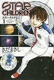 STAR CHILDREN / きだ まさし のシリーズ情報を見る