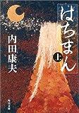 はちまん〈上〉 (角川文庫)