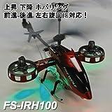 4ch赤外線コントロール  ヘリコプターラジコン【メタリックレッド】◇RCヘリ FS-IRH100上昇・下降・ホバリング・前進・後進・左右旋回に対応!