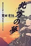 北方の夢—近代日本を先駆した風雲児ブラキストン伝