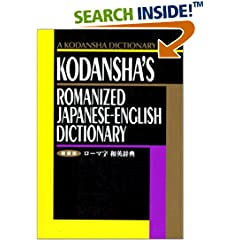 Kodanshas Romanized Japanese-English Dictionary