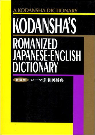 Kodansha's Romanized Japanese-English Dictionary