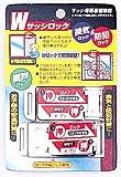 ノムラテック Wサッシロック サッシ用簡易補助錠 2P シルバー N-1116