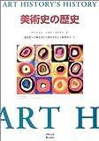 美術史の歴史