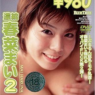 濃縮 春菜まい2 [DVD]