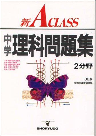 新A CLASS中学理科問題集 2分野 3訂版 (中学新Aクラス問題集シリ-ズ)