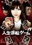 人生逆転ゲーム [DVD]