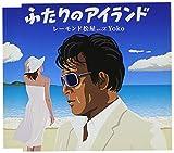 ふたりのアイランド-レーモンド松屋 with Yoko