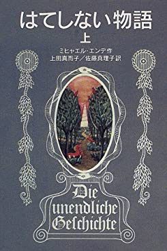 はてしない物語 (上) (岩波少年文庫 (501))