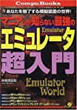 emulator super guide the strongest mania only do not know -! world of simulator to attract you (emulator World) (CompuBooks) (2001) ISBN: 4883991032 [Japanese Import]