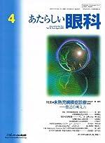 あたらしい眼科 26ー4 特集:未熟児網膜症診療ー最近の考え方