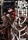戦国ゾンビ-百鬼の乱 5 (バーズコミックス)