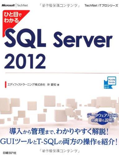 �Ҥ��ܤǤ狼�� SQL Server 2012 (TechNet IT�ץ?���)