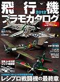 飛行機プラモカタログ2012 (イカロス・ムック)