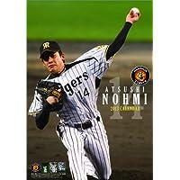 能見篤史(阪神タイガース) カレンダー 2013年