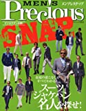 MEN'S Precious SNAP (メンズ・プレシャス スナップ) 2012年 04月号 [雑誌]