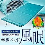 空調ベッド KBT-S02 送風マット 風眠 家電 季節家電(冷暖房 空調) その他の季節家電(冷暖 [並行輸入品]