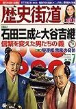 石田三成関連番組や、書籍