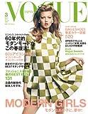 VOGUE JAPAN (ヴォーグ ジャパン) 2013年 03月号 [雑誌]