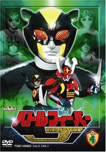 バトルフィーバーJ Vol.4 [DVD]