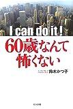 I can do it 60歳なんて怖くない