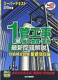 スーパーテキスト1級管工事施工管理・実地 最新問題解説&技術検定試験重要項目集〈28年度〉