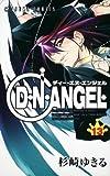 D・N・ANGEL 第13巻 (あすかコミックス)