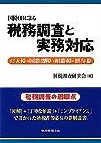 国税OBによる税務調査と実務対応―法人税・国際課税・相続税・贈与税