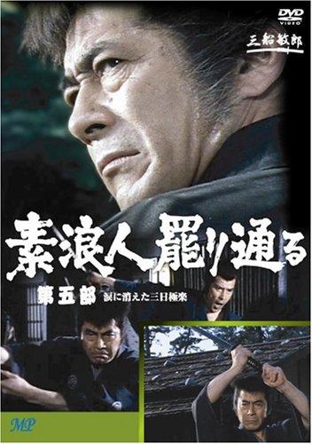素浪人罷り通る 5 [DVD]