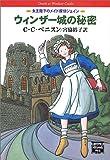 ウィンザー城の秘密 (ミステリアス・プレス文庫—ハヤカワ文庫 (154)) -